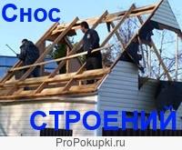 Снос деревянных строений.