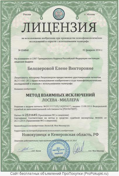 Проверки и судебная экспертиза на детекторе лжи (полиграфе)