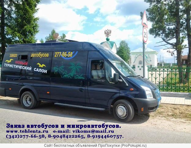 Заказ, аренда микроавтобуса, автобуса на свадьбу