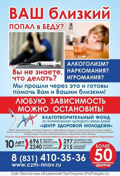 Психосоциальная реабилитация для алко- и наркозависимых