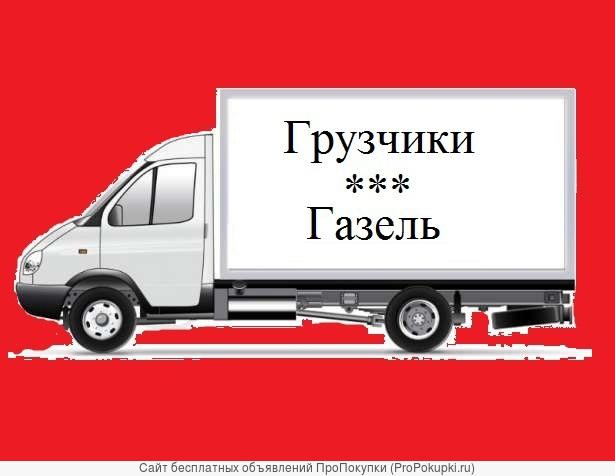 Грузоперевозки, Газель, Грузчики, вывоз мусора Челябинск