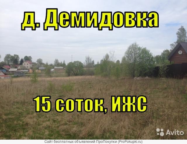 Зем.участок 15 соток, в д. Демидовка