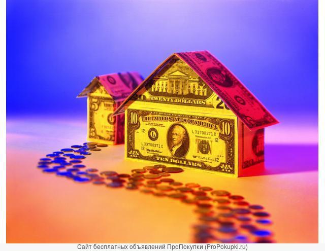 Кредит/заём под залог недвижимости! Рефинансирование!