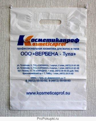 Предлагаем изготовление пакетов с логотипом в г.тула тульской области - бесплатное объявление из раздела \