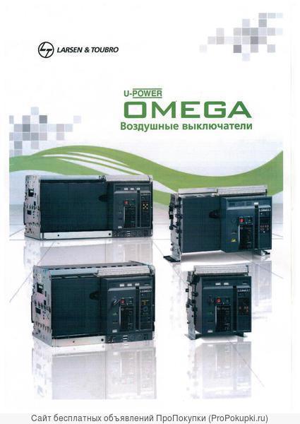Воздушные выключатели OMEGA Номинальный ток – от 400А до 6300А