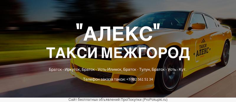 Междугороднее такси «АЛЕКС» Братск-Иркутск-Братск +7 902-561-51-34