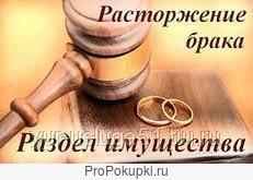 Семейный юрист в Мурманске