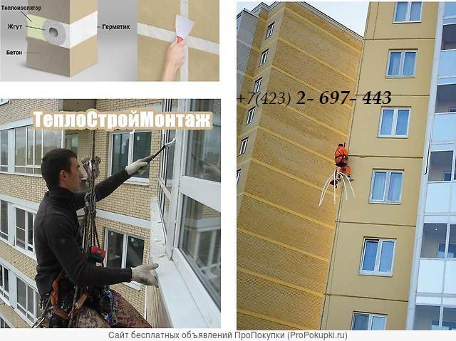 Высотные работы во Владивостоке. Утепление фасада. Гидрофобизация