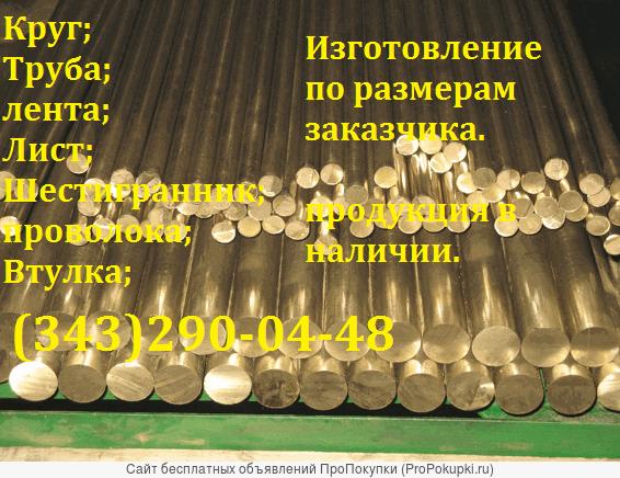 Круг бронзовый БрАЖМц 10-3-1,5