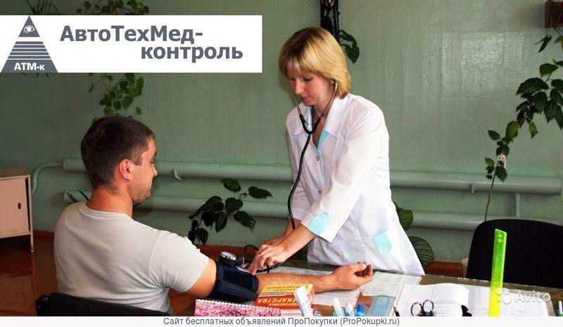 Предрейсовый медицинский контроль водителя