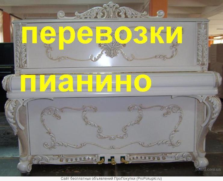 Перевозка пианино, Переезды