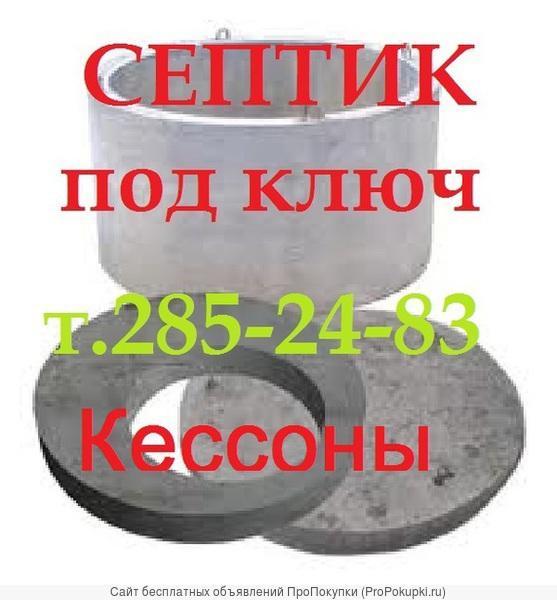 Септик ,кессоны под ключ в Красноярске от производителя