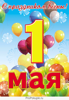 Плакаты и растяжки к 1 Мая День Весны и Труда!
