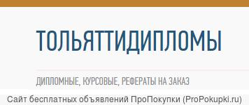 Заказать диплом в Тольятти