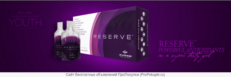 Резерв RESERVE антиоксидант
