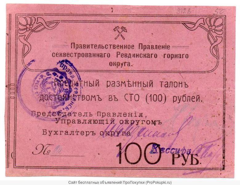 куплю старые банкноты России и СССР