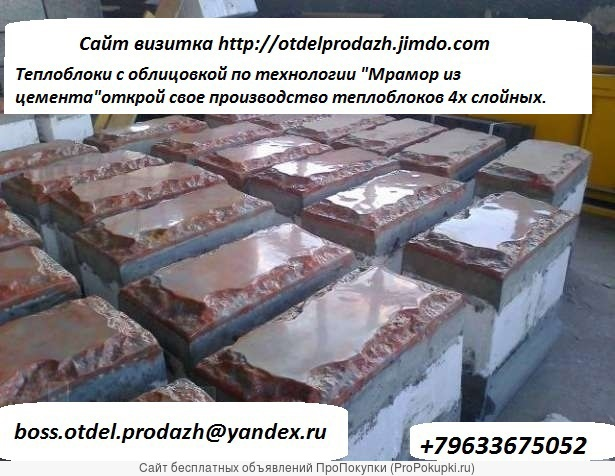 Мини завод по произв.4х.сл.теплоблоков
