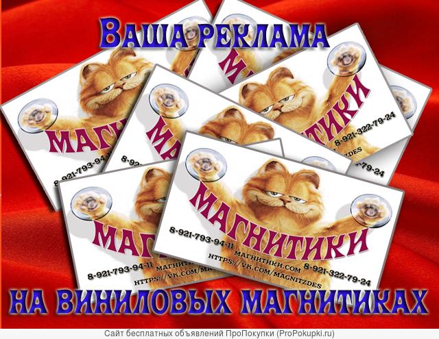Реклама на магнитах, производство