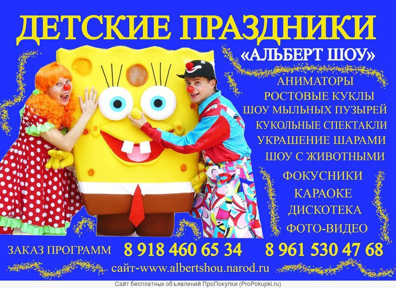 Детские программы.Кукольные спектакли.Ростовые куклы.Дискотека