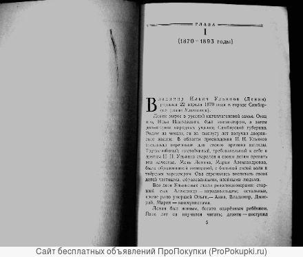 Редкое издание. Краткая биография В.И.Ленина 1955 года.