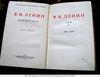 Редкое издание. ПСС В.И. Ленина 1941 года