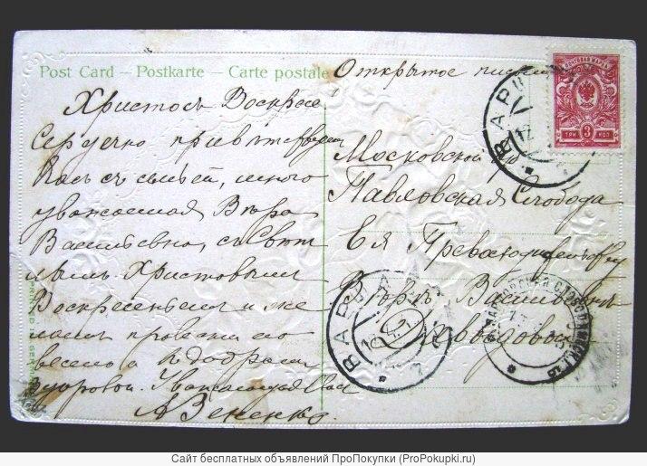 С Праздником Св. Пасхи! Германия 1913 год.