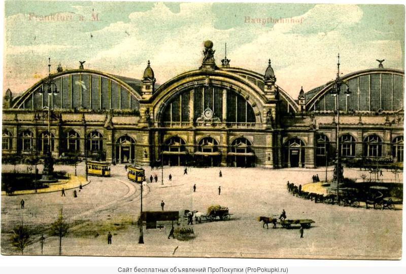 Франкфурт на Майне. Вокзал, 1908 год.