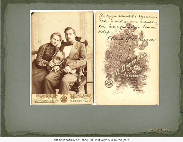 Куплю старинные фотографии - М. П.Дмитриева .