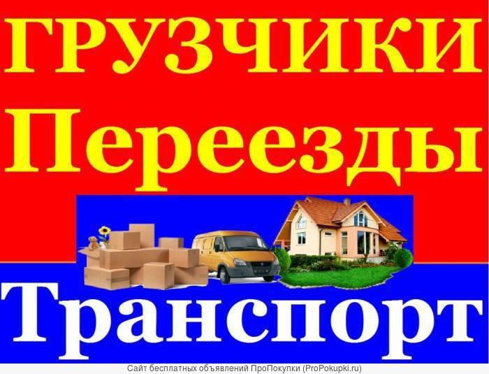 Перевозка домашних вещей ,грузчики Красноармейский и Кировский