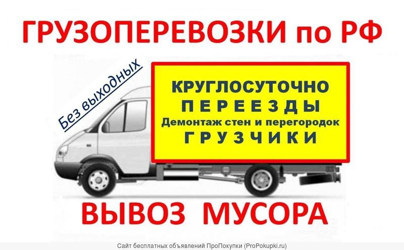 Перевозки газель грузчики сборка разборка мебели