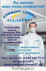 Уничтожение неприятных запахов в квартире и автомобиле