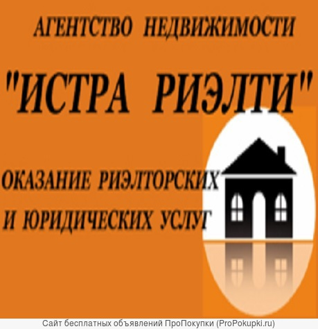 Агентство недвижимости « Истра Риэлти»