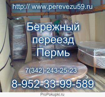 Бережный переезд Пермь качественно и не дорого выполнит квартирный,