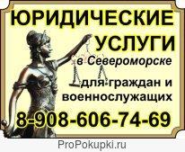 Юридические консультации в Североморске