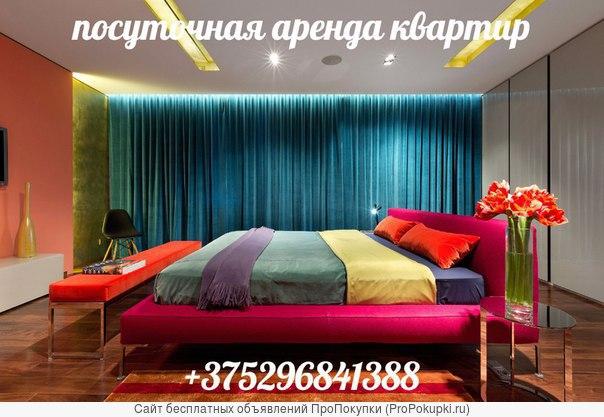 Квартиры на Сутки в Минске! четыре 1комн.кв(25$)+375(33)302-91-19