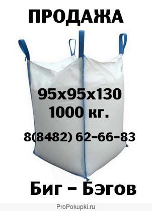 Мешок Биг бэг 1000 кг. 4 стропы
