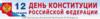Плакаты и растяжки к Дню Конституции Российской Федерации 12 декабря.