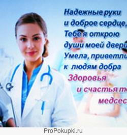 Операционная медсестра. поздравления