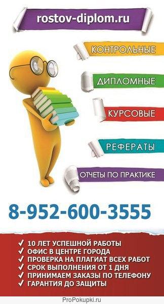 Курсовые и контрольные на заказ в Ростове-на-Дону