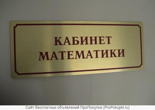 таблички на двери и перед входом в Саратове