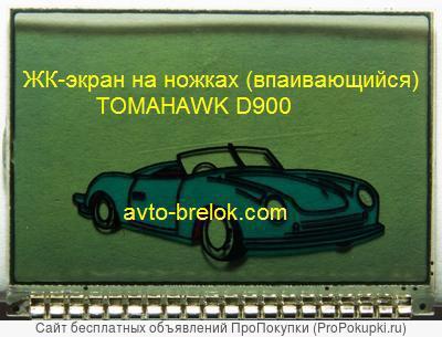 ЖК дисплей для брелка Tomahawk D900