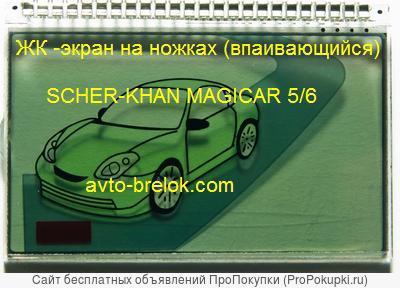ЖК дисплей для брелка Scher-Khan Magicar 5/6