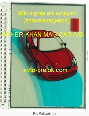 ЖК дисплей для брелка Scher-Khan Magicar А/В на ножках