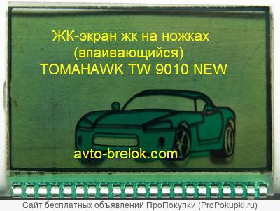 ЖК дисплей для брелка Tomahawk TW 9010 NEW
