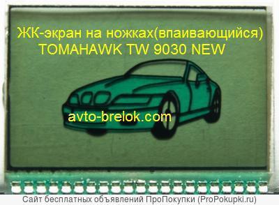 ЖК дисплей для брелка Tomahawk TW 9030 NEW