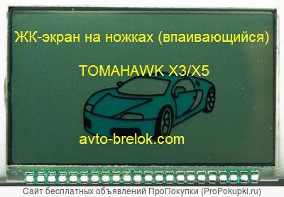 ЖК дисплей для брелка Tomahawk Х3/Х5