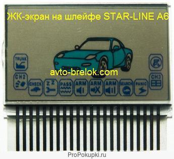 ЖК дсплей для брелка Starline А6