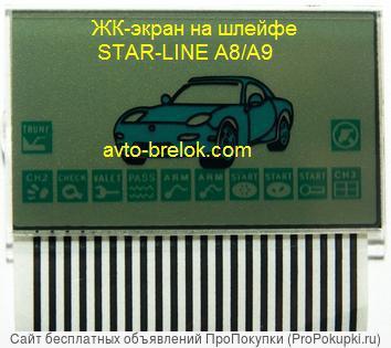 ЖК дисплей для брелка Starline А8/А9