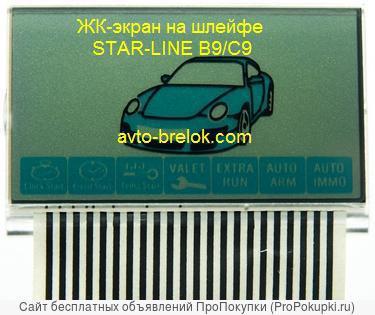 ЖК дисплей для брелка Starline В9/С9