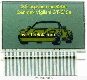 ЖК дисплей для брелка Cenmax Vigilant ST-5/ 5а